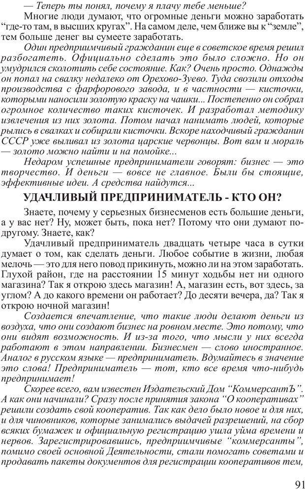 PDF. Почему ты еще нищий? Путь к финансовому благополучию. Вагин И. О. Страница 90. Читать онлайн