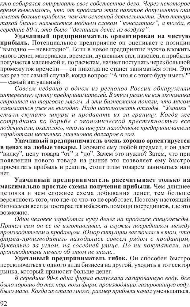 PDF. Почему ты еще нищий? Путь к финансовому благополучию. Вагин И. О. Страница 91. Читать онлайн