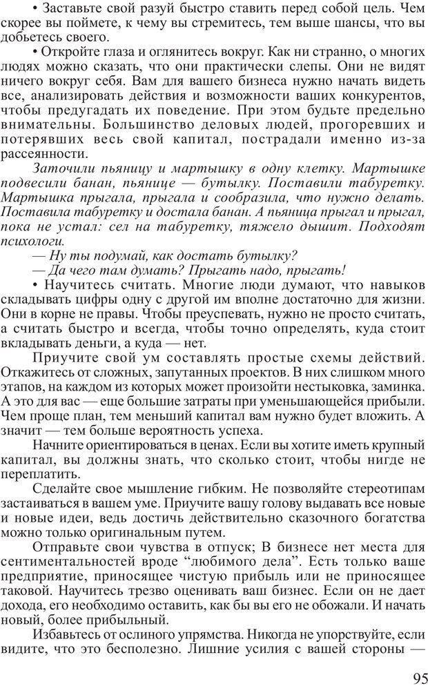 PDF. Почему ты еще нищий? Путь к финансовому благополучию. Вагин И. О. Страница 94. Читать онлайн