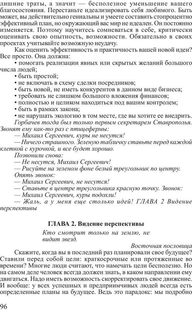 PDF. Почему ты еще нищий? Путь к финансовому благополучию. Вагин И. О. Страница 95. Читать онлайн