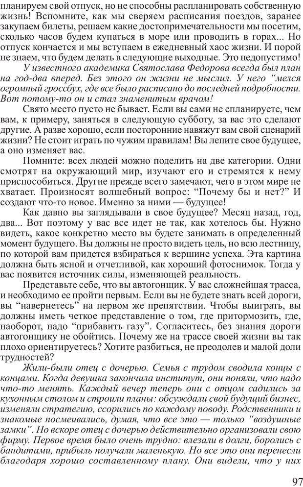 PDF. Почему ты еще нищий? Путь к финансовому благополучию. Вагин И. О. Страница 96. Читать онлайн