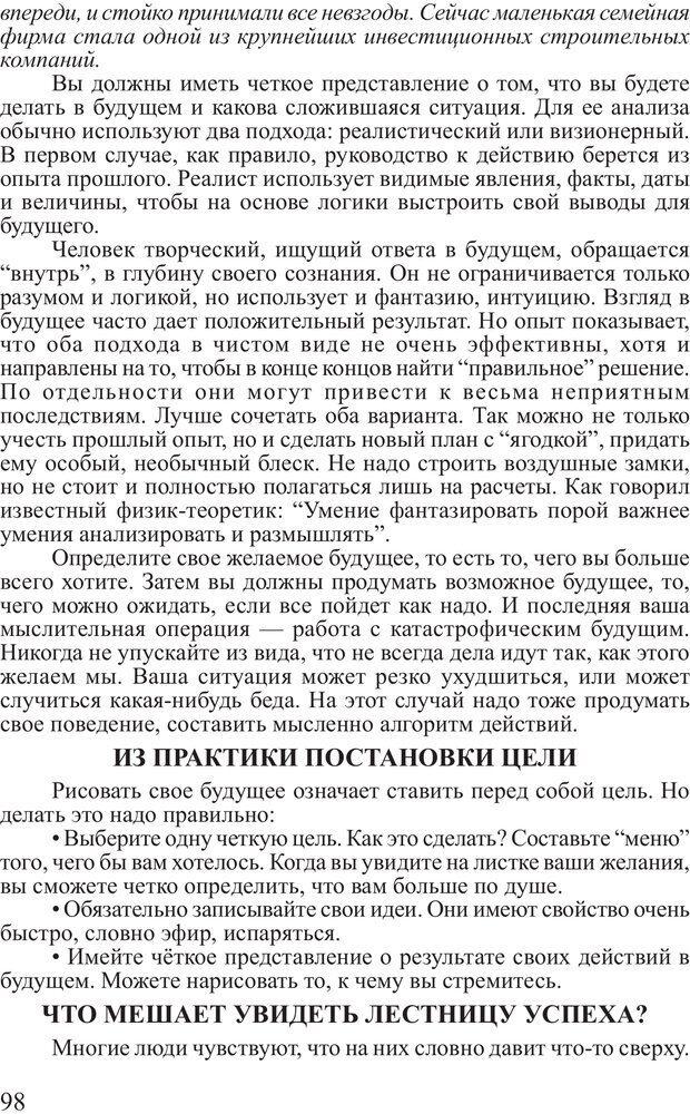 PDF. Почему ты еще нищий? Путь к финансовому благополучию. Вагин И. О. Страница 97. Читать онлайн