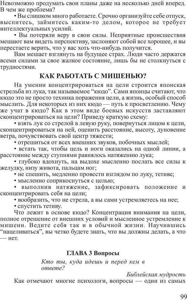 PDF. Почему ты еще нищий? Путь к финансовому благополучию. Вагин И. О. Страница 98. Читать онлайн