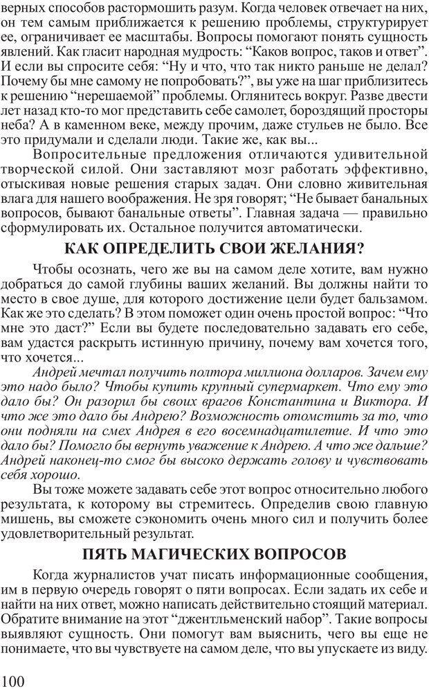 PDF. Почему ты еще нищий? Путь к финансовому благополучию. Вагин И. О. Страница 99. Читать онлайн