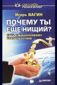 """Обложка книги """"Почему ты еще нищий? Путь к финансовому благополучию"""""""