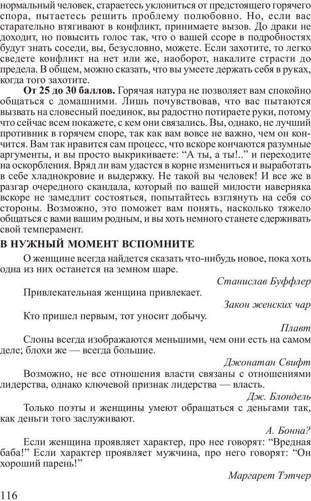 PDF. Поднимись над толпой. Тренинг лидерства. Вагин И. О. Страница 115. Читать онлайн