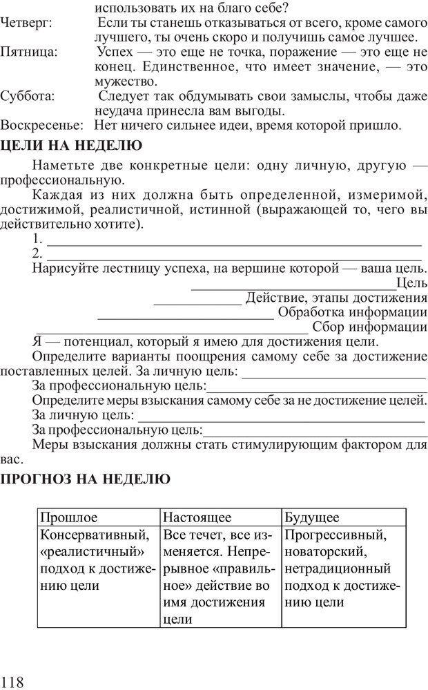 PDF. Поднимись над толпой. Тренинг лидерства. Вагин И. О. Страница 117. Читать онлайн