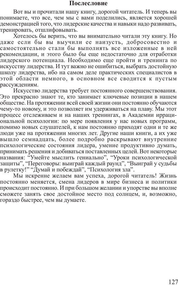 PDF. Поднимись над толпой. Тренинг лидерства. Вагин И. О. Страница 126. Читать онлайн