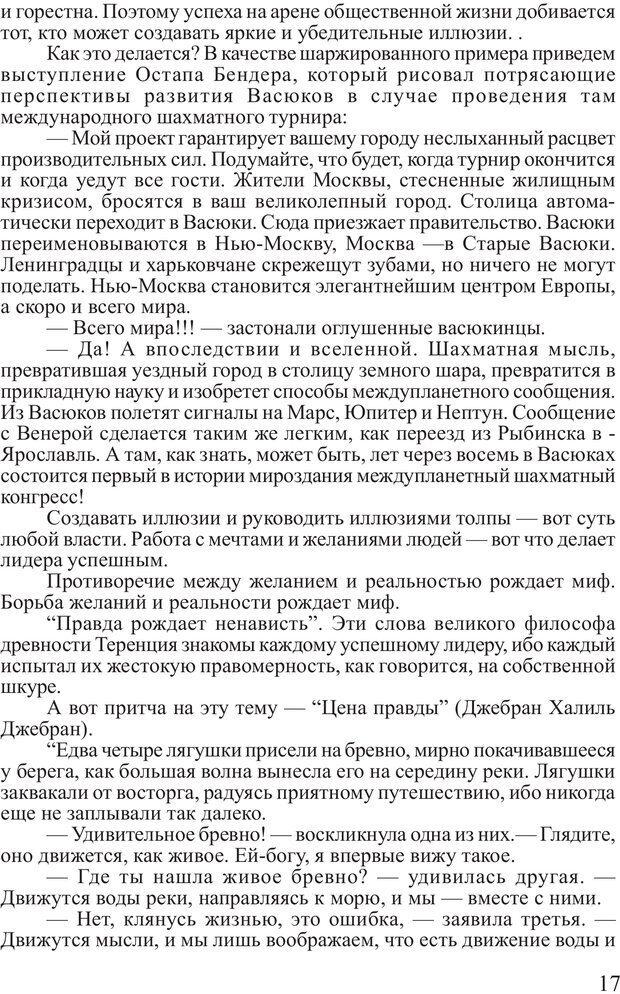 PDF. Поднимись над толпой. Тренинг лидерства. Вагин И. О. Страница 16. Читать онлайн
