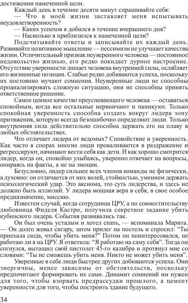 PDF. Поднимись над толпой. Тренинг лидерства. Вагин И. О. Страница 33. Читать онлайн
