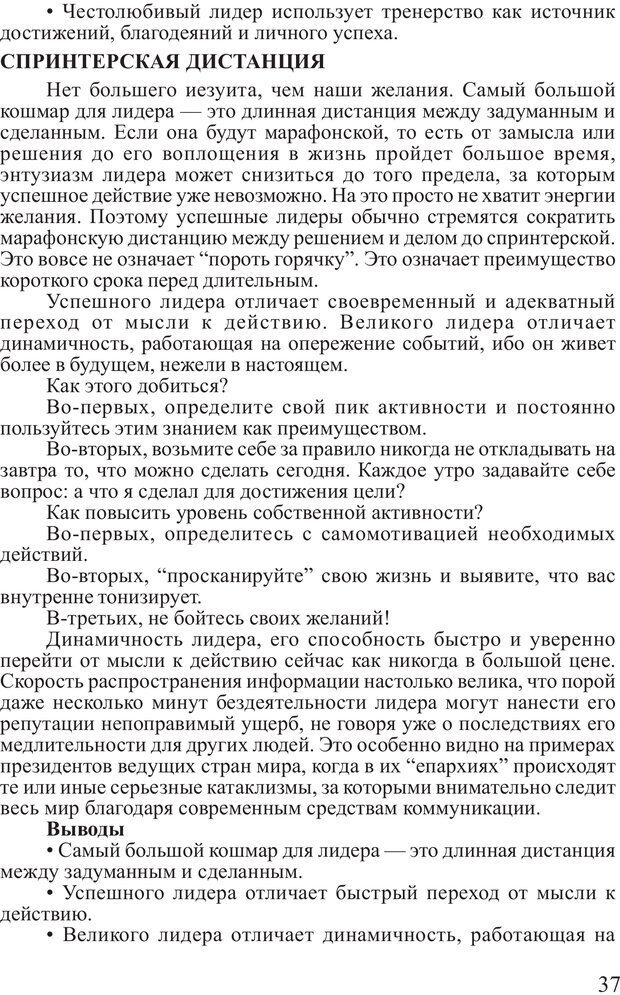 PDF. Поднимись над толпой. Тренинг лидерства. Вагин И. О. Страница 36. Читать онлайн