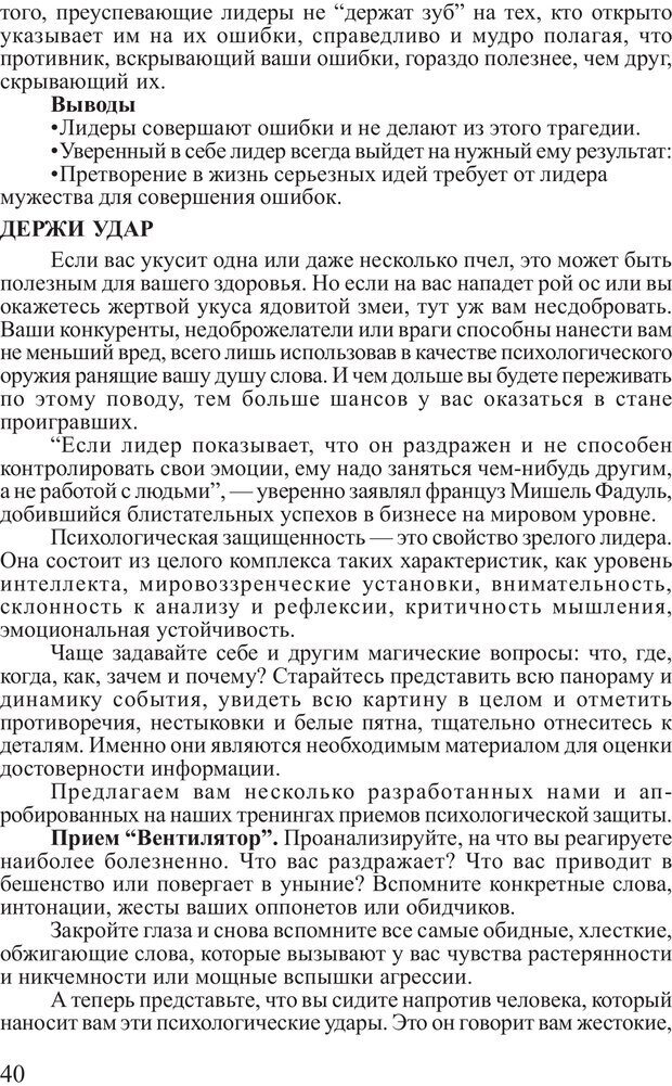 PDF. Поднимись над толпой. Тренинг лидерства. Вагин И. О. Страница 39. Читать онлайн