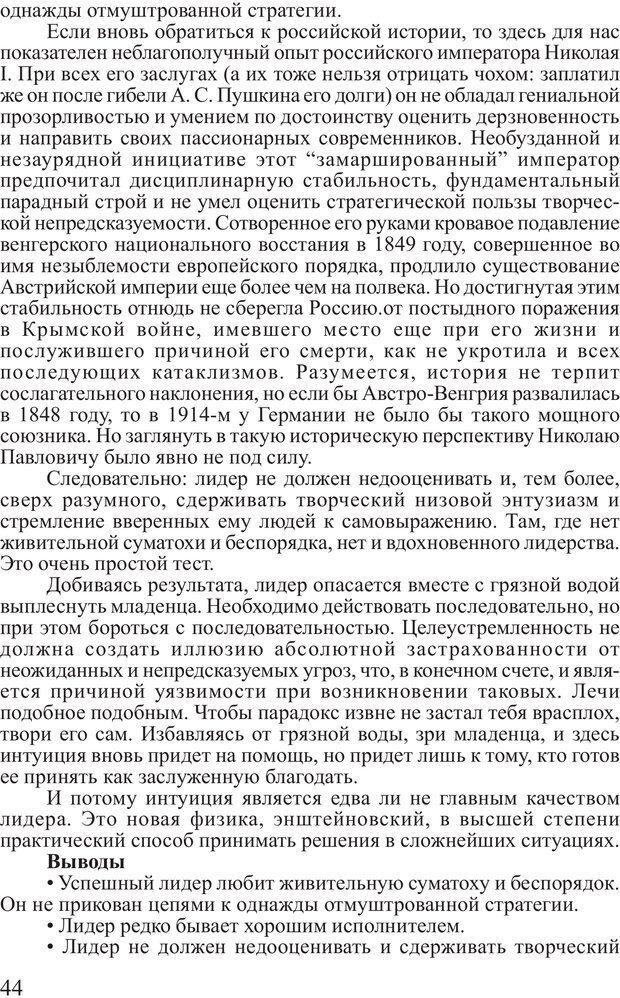 PDF. Поднимись над толпой. Тренинг лидерства. Вагин И. О. Страница 43. Читать онлайн