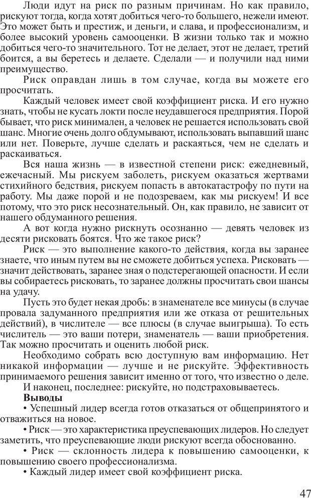 PDF. Поднимись над толпой. Тренинг лидерства. Вагин И. О. Страница 46. Читать онлайн
