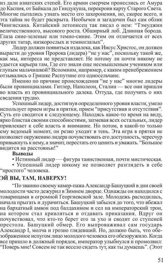 PDF. Поднимись над толпой. Тренинг лидерства. Вагин И. О. Страница 50. Читать онлайн