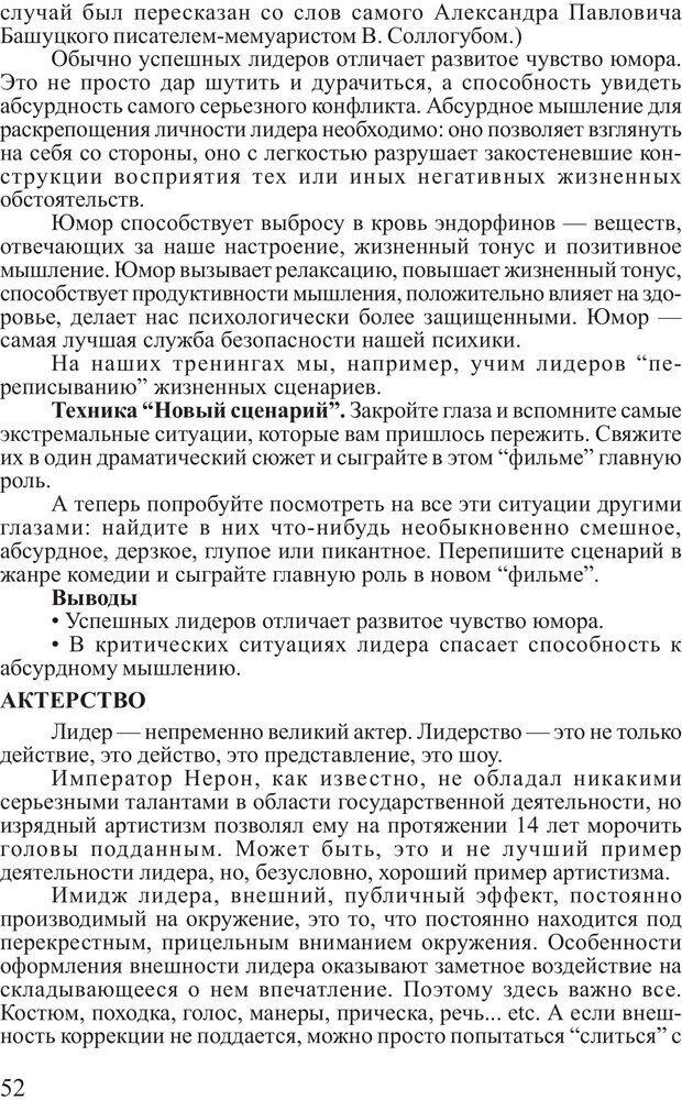 PDF. Поднимись над толпой. Тренинг лидерства. Вагин И. О. Страница 51. Читать онлайн