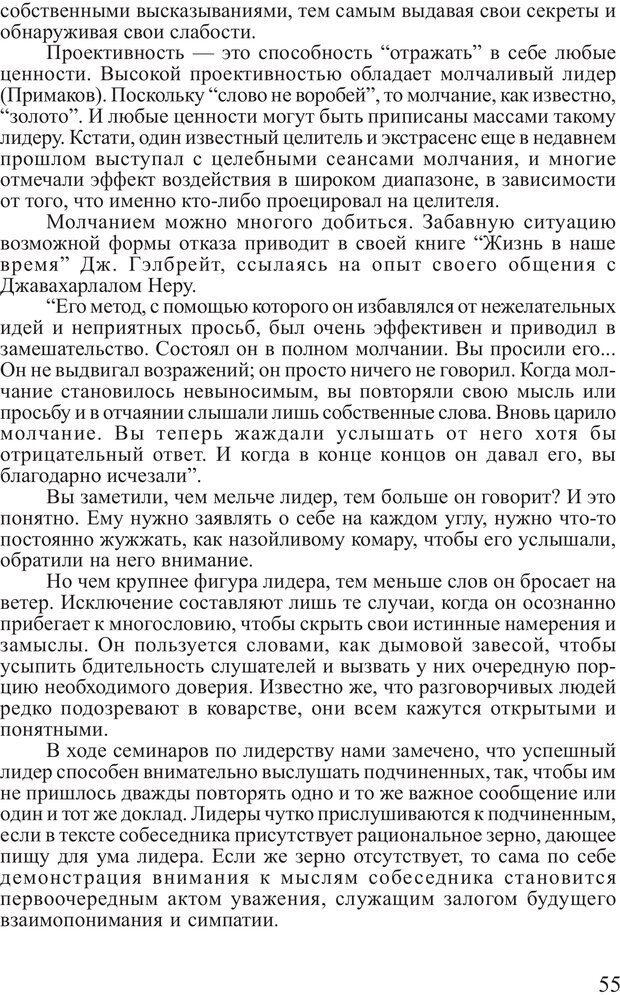 PDF. Поднимись над толпой. Тренинг лидерства. Вагин И. О. Страница 54. Читать онлайн