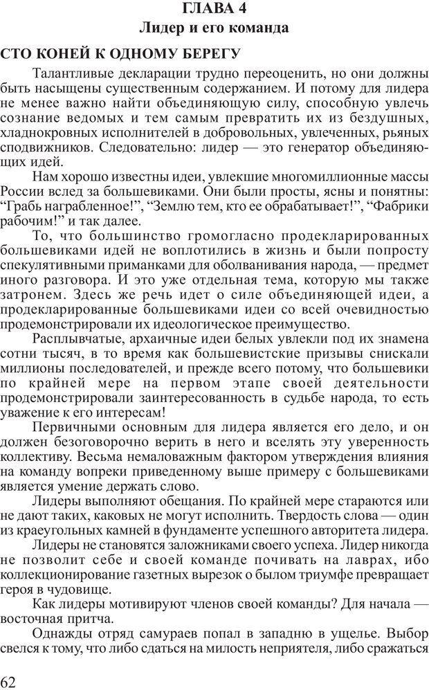 PDF. Поднимись над толпой. Тренинг лидерства. Вагин И. О. Страница 61. Читать онлайн