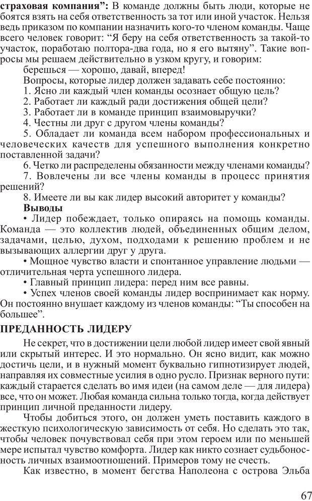 PDF. Поднимись над толпой. Тренинг лидерства. Вагин И. О. Страница 66. Читать онлайн