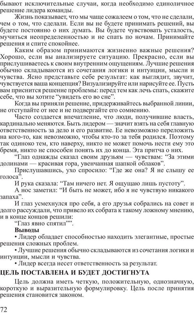 PDF. Поднимись над толпой. Тренинг лидерства. Вагин И. О. Страница 71. Читать онлайн