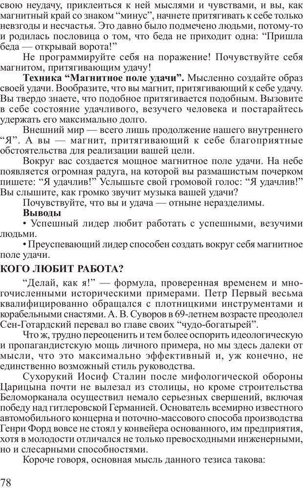 PDF. Поднимись над толпой. Тренинг лидерства. Вагин И. О. Страница 77. Читать онлайн