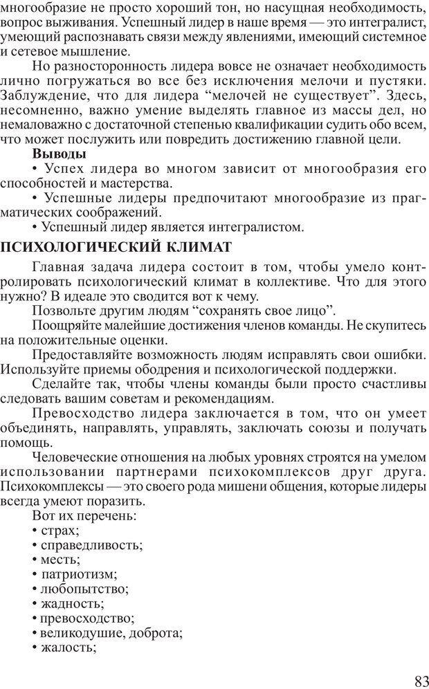 PDF. Поднимись над толпой. Тренинг лидерства. Вагин И. О. Страница 82. Читать онлайн