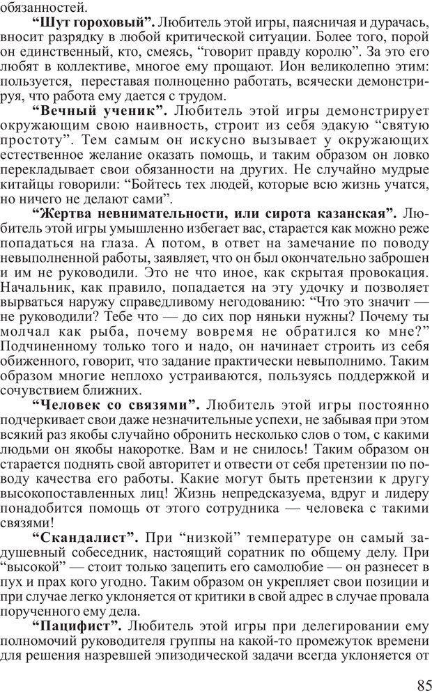 PDF. Поднимись над толпой. Тренинг лидерства. Вагин И. О. Страница 84. Читать онлайн