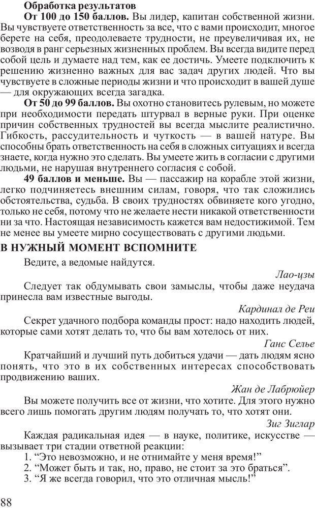 PDF. Поднимись над толпой. Тренинг лидерства. Вагин И. О. Страница 87. Читать онлайн