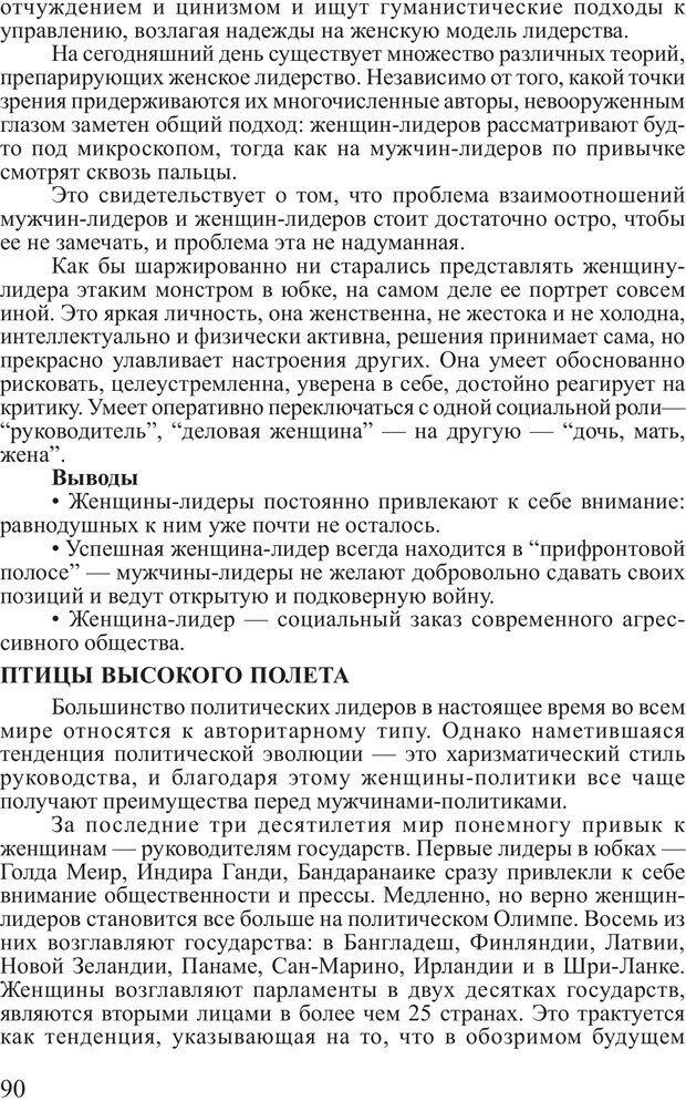PDF. Поднимись над толпой. Тренинг лидерства. Вагин И. О. Страница 89. Читать онлайн