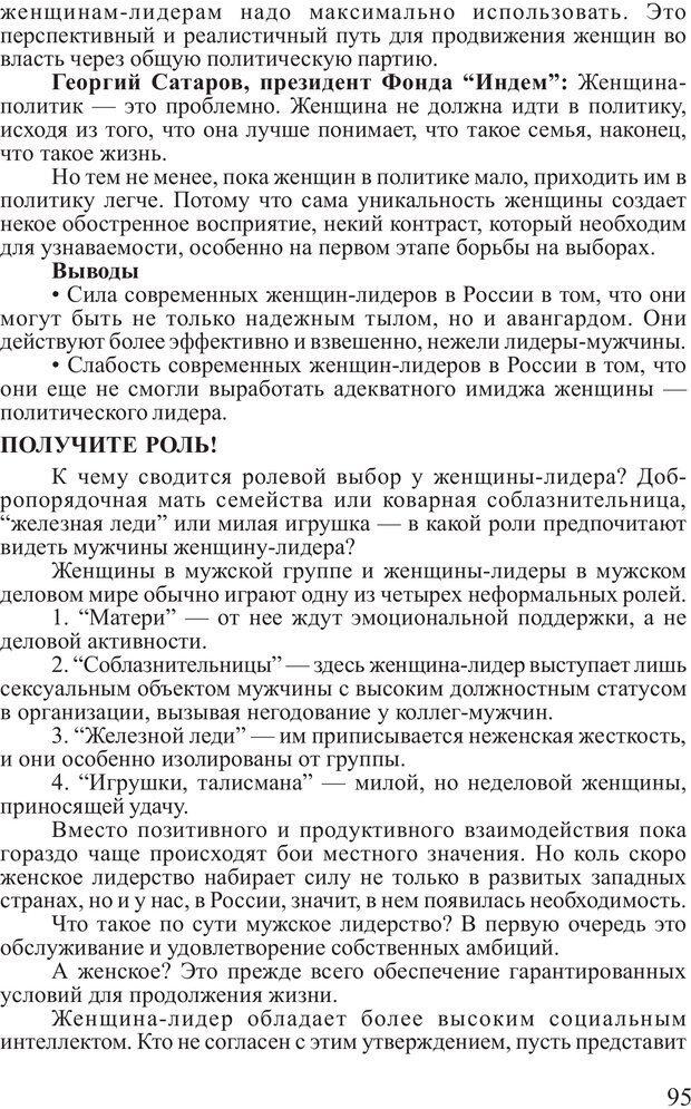PDF. Поднимись над толпой. Тренинг лидерства. Вагин И. О. Страница 94. Читать онлайн