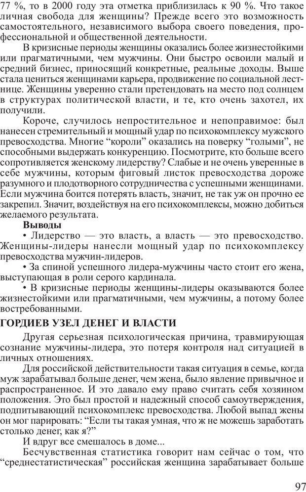 PDF. Поднимись над толпой. Тренинг лидерства. Вагин И. О. Страница 96. Читать онлайн