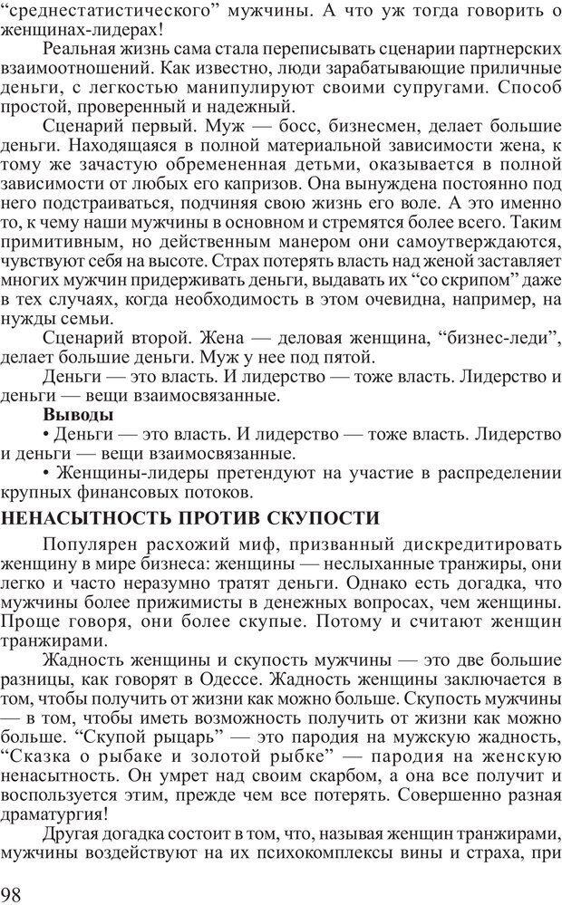 PDF. Поднимись над толпой. Тренинг лидерства. Вагин И. О. Страница 97. Читать онлайн