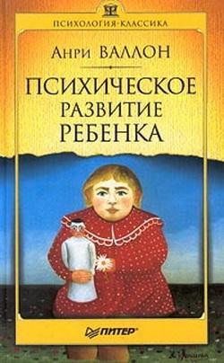 """Обложка книги """"Психическое развитие ребенка"""""""