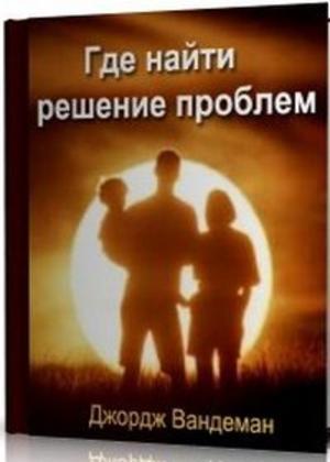 """Обложка книги """"Где найти решение проблем"""""""