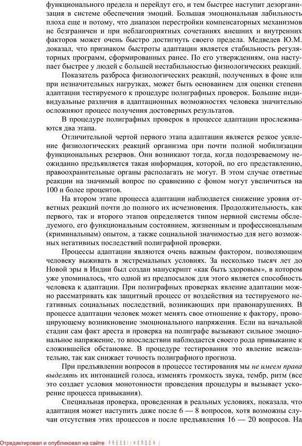 PDF. Противодействие полиграфу и пути их нейтрализации. Варламов В. А. Страница 10. Читать онлайн