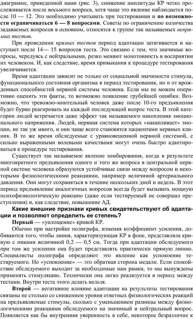 PDF. Противодействие полиграфу и пути их нейтрализации. Варламов В. А. Страница 11. Читать онлайн