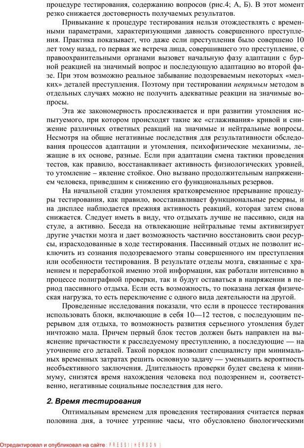 PDF. Противодействие полиграфу и пути их нейтрализации. Варламов В. А. Страница 12. Читать онлайн