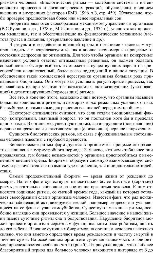 PDF. Противодействие полиграфу и пути их нейтрализации. Варламов В. А. Страница 13. Читать онлайн