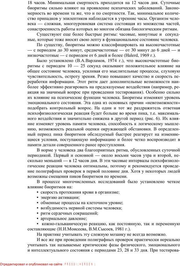 PDF. Противодействие полиграфу и пути их нейтрализации. Варламов В. А. Страница 14. Читать онлайн