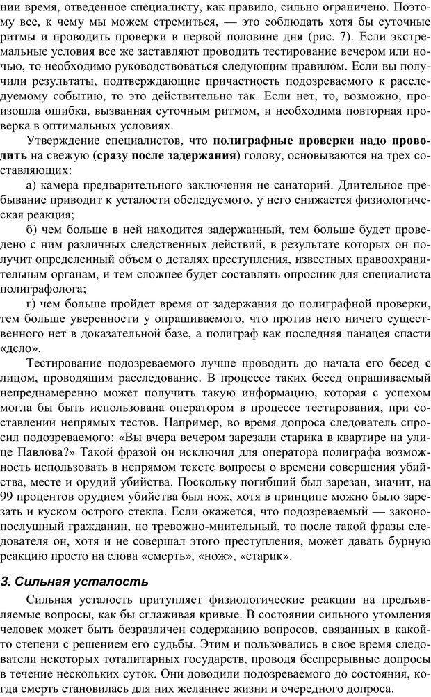 PDF. Противодействие полиграфу и пути их нейтрализации. Варламов В. А. Страница 15. Читать онлайн