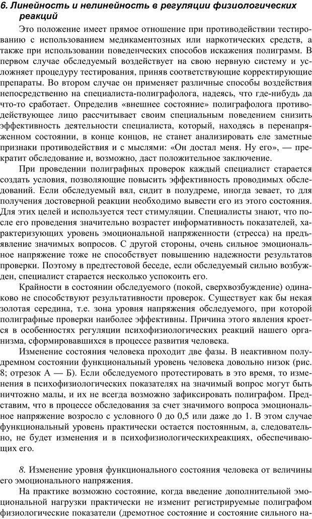 PDF. Противодействие полиграфу и пути их нейтрализации. Варламов В. А. Страница 17. Читать онлайн
