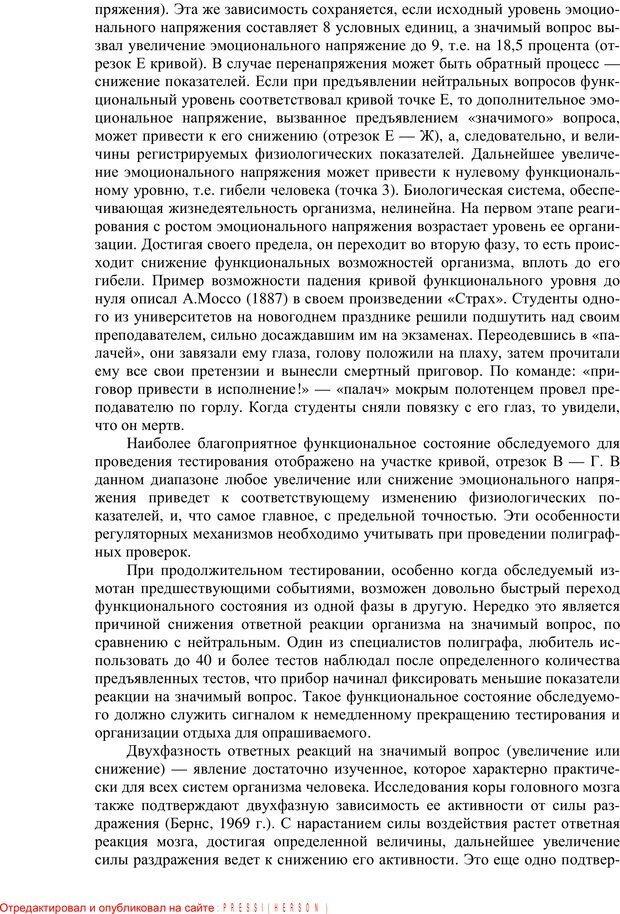 PDF. Противодействие полиграфу и пути их нейтрализации. Варламов В. А. Страница 18. Читать онлайн