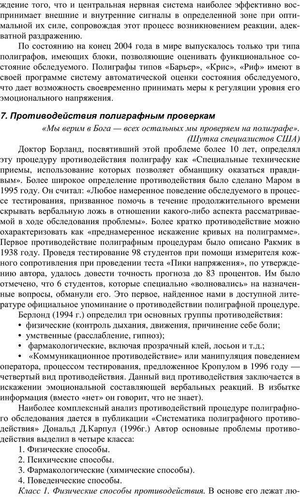 PDF. Противодействие полиграфу и пути их нейтрализации. Варламов В. А. Страница 19. Читать онлайн