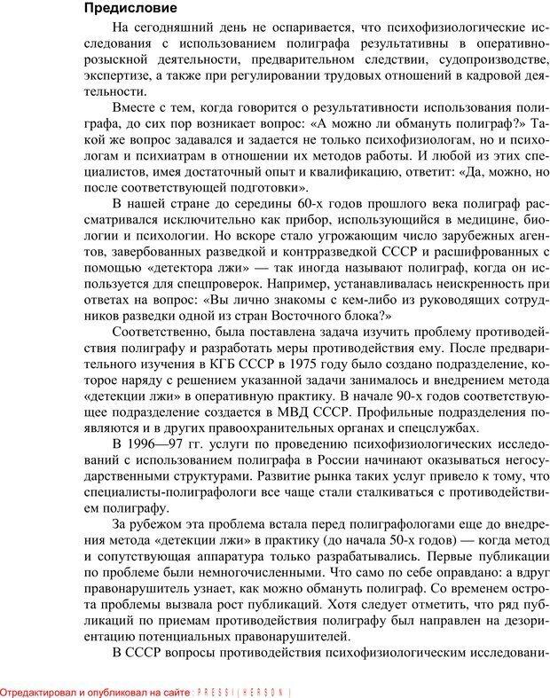 PDF. Противодействие полиграфу и пути их нейтрализации. Варламов В. А. Страница 2. Читать онлайн