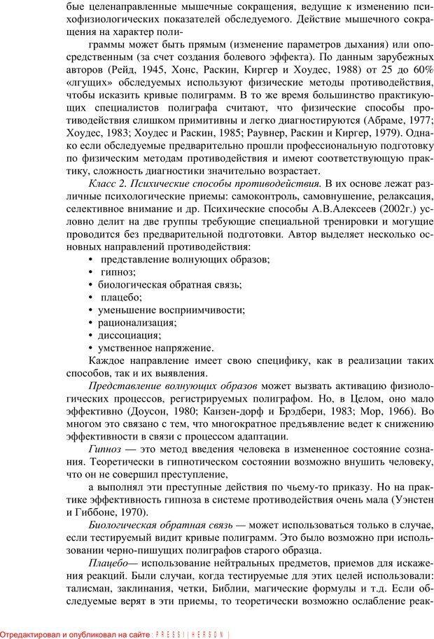 PDF. Противодействие полиграфу и пути их нейтрализации. Варламов В. А. Страница 20. Читать онлайн