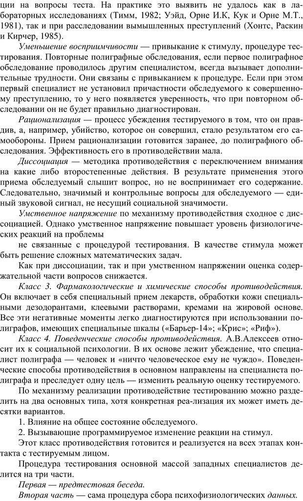 PDF. Противодействие полиграфу и пути их нейтрализации. Варламов В. А. Страница 21. Читать онлайн