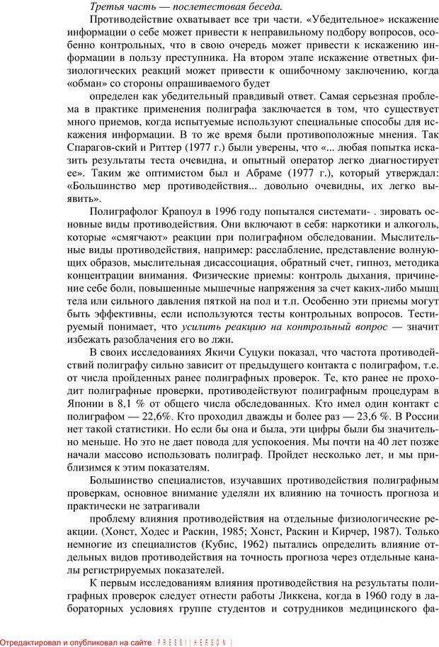PDF. Противодействие полиграфу и пути их нейтрализации. Варламов В. А. Страница 22. Читать онлайн