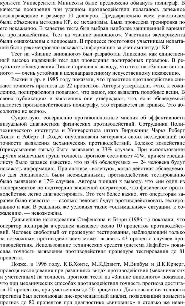 PDF. Противодействие полиграфу и пути их нейтрализации. Варламов В. А. Страница 23. Читать онлайн
