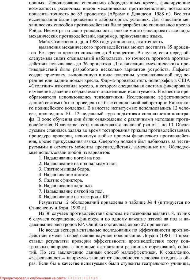PDF. Противодействие полиграфу и пути их нейтрализации. Варламов В. А. Страница 24. Читать онлайн