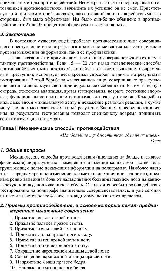 PDF. Противодействие полиграфу и пути их нейтрализации. Варламов В. А. Страница 27. Читать онлайн